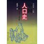 中国人口史(第6卷) (精)