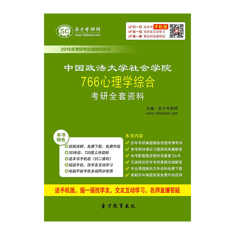 [考研考题]2017年中国政法大学社会学院766心