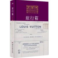 旅行箱 11个短故事(路易威登Louis Vuitton 独家官方授权)