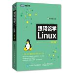 跟阿铭学Linux 第3版