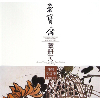 任熊花鸟人物册/荣宝斋藏册页