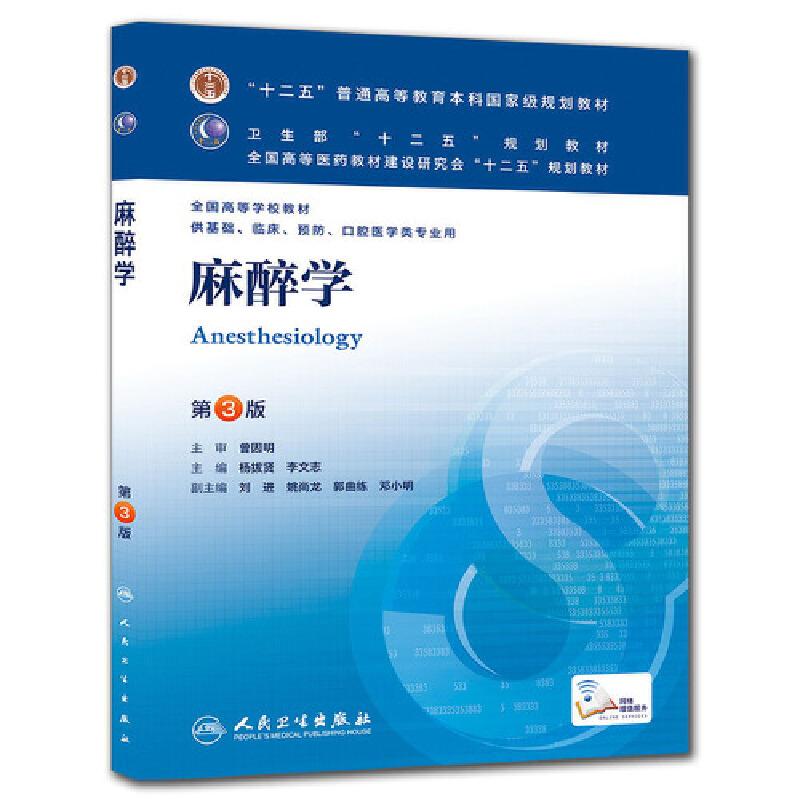 麻醉学(第三版/本科临床/十二五规划教材)