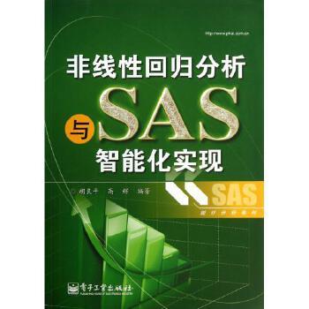 《非线性回归分析与sas智能化实现(统计分析教材)