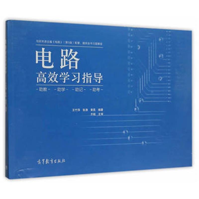 电路高效学习指导-与邱关源主编(第5版)配套.提供全书习题解答