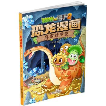 植物大战僵尸2・恐龙漫画 寻宝侏罗纪[6-12岁]