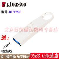 【支持礼品卡+高速USB3.0包邮】Kingston金士顿 DTSE9G2 32G 优盘 USB3.0高速 DT SE9 G2 32GB 金属超薄U盘
