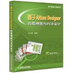 基于Altium Designer的原理图与PCB设计