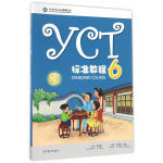 YCT标准教程(6)