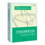 行为科学研究方法(第四版)(上教心理学教材系列)