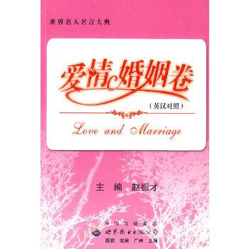 《世界名人名言大典》爱情婚姻卷  (英汉双语版)