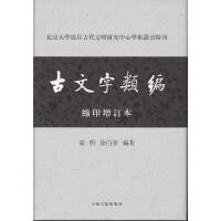 古文字类编(缩印增订本)
