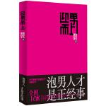 迎男而上(电视剧《我爱男闺蜜》方骏/黄磊 看的书)