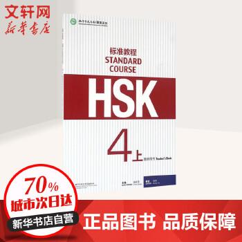 HSK标准教程-练习册-4-上-(随书附赠MP3 1盘)