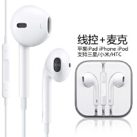 【限时特惠】苹果/安卓手机线控耳机 AllSkin入耳式线控耳机 立体声重低音/音量调节/带麦克接听电话 苹果EarPods耳机iPhone6/6S/5S iPad Air mini 三星小米华为HTC耳机【赠2件套】