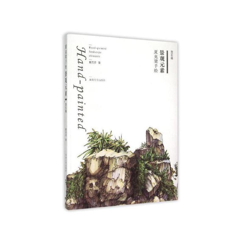 夏克梁手绘景观元素——置石篇 夏克梁