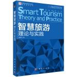 智慧旅游理论与实践