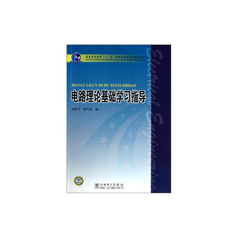 《电路理论基础学习指导