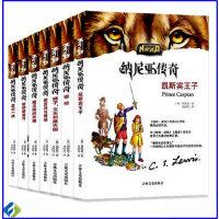 纳尼亚传奇 全7册 纳尼亚传奇全套7册与哈利波特和魔戒并称为世界三大魔幻经典名著儿童文学小说书籍