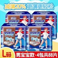 安儿乐拉拉裤弹力裤男 L码 4包学步裤L6018B+4 共88片适9-14kg男宝宝