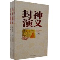 封神演义:全3册,(明)许仲琳,吉林文史出版社
