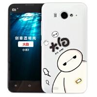 【包邮】MUNU 小米2s手机壳 手机套 保护壳 手机保护套 TPU硅胶套 软壳 彩绘保护外壳