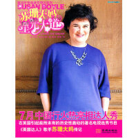 苏珊大妈的星光大道9787515500003 (英)麦克少恩,陈芳,茅慧  金城出版社
