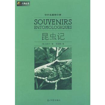 昆虫记(中外名著榜中榜)/六角丛书