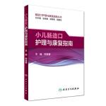 肠造口护理与康复指南丛书・小儿肠造口护理与康复指南