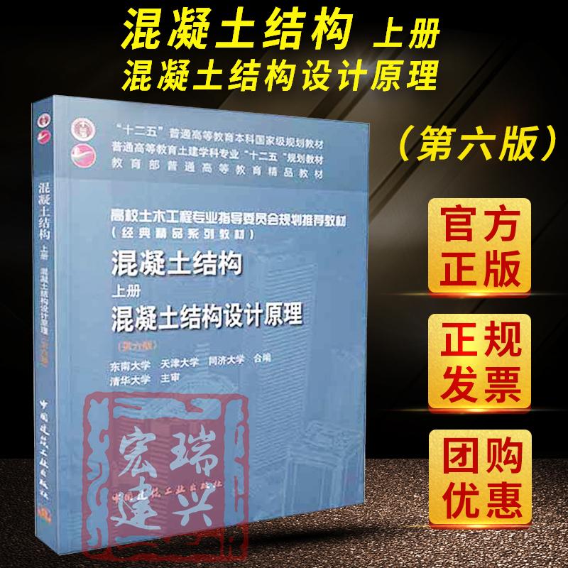 《混凝土结构(上册) 混凝土结构设计原理(第六版)》