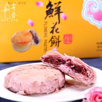 【买1送1 送同款】才者紫薯鲜花饼300g 云南特产现烤6枚盒装传统糕点心零食小吃