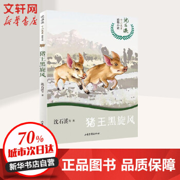 猪王黑旋风/沈石溪十二生肖动物小说 山东画报出版社