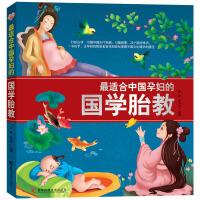 最适合中国孕妇的国学胎教
