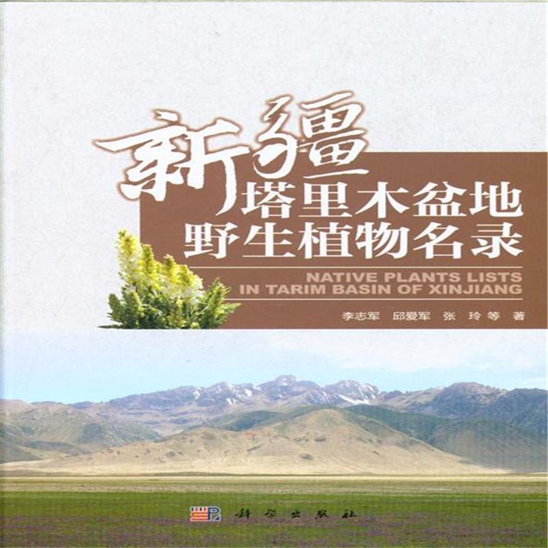 《新疆塔里木盆地野生植物名录》李志军