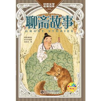 聊斋故事(孔雀文库,世界经典名著青少版、彩色美绘版,名家绘制精美插图)