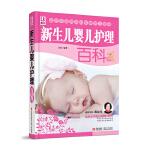 新生儿婴儿护理百科
