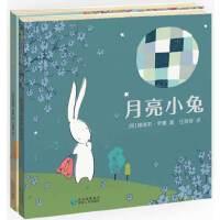 月亮小兔(全2册)