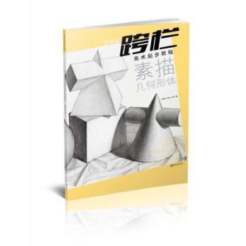 零基础跨栏美术起步教程素描几何形体素描书入门初学者美术高考初学者美术生素描考级素描教材书江西美术出版社