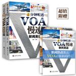 套装 1分钟听透VOA慢速新闻英语/2分钟听透VOA标准新闻英语