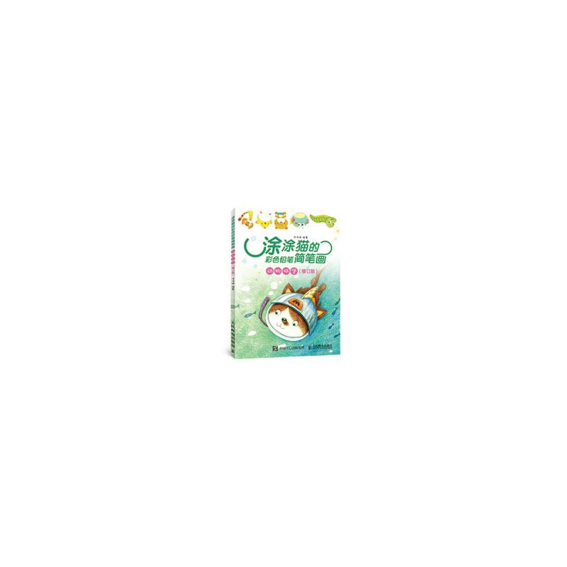 《涂涂猫的彩色铅笔简笔画:动物城堡(修订版)