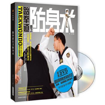 图书 > 体育/运动 > 跆拳道 拳击 > 跆拳道自卫防身术 ...