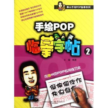 《手绘pop临摹字帖(2)/泰山手绘pop临摹系列》