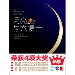 月亮与六便士(电子书)