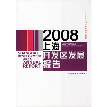 2008上海产业发展报告系列:上海市经济委员会:2008上海开发区发展报告