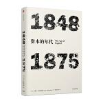 见识丛书・资本的年代:1848―1875
