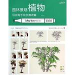 最手绘——园林景观马克笔手绘步骤详解(仅适用PC阅读)(电子书)