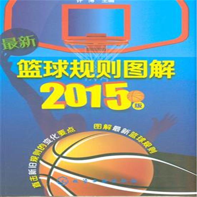 篮球规则图解-2015版