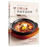 白种元的韩国家庭料理
