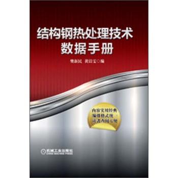 《结构钢热处理技术数据手册》无