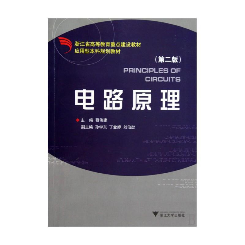 电路原理(第2版应用型本科规划教材)