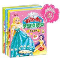4册俏公主梦想换装秀精美贴纸书赠皇冠送给女孩的礼物俏公主梦想换装秀珍妮公主